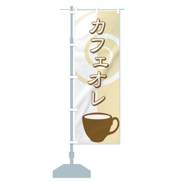 のぼり カフェオレ のぼり旗のデザインCの設置イメージ