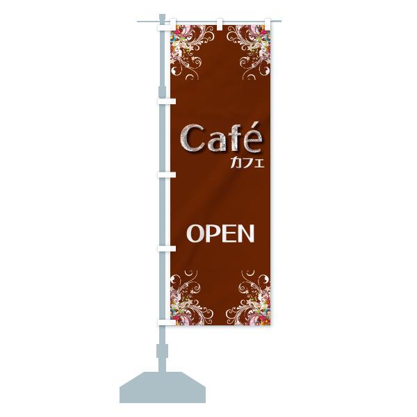 のぼり cafe OPEN のぼり旗のデザインAの設置イメージ