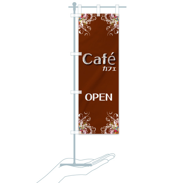 のぼり cafe OPEN のぼり旗のデザインAのミニのぼりイメージ