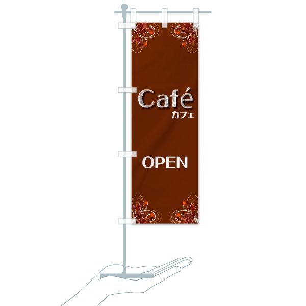 のぼり cafe OPEN のぼり旗のデザインCのミニのぼりイメージ